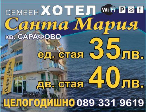 Хотела с най-ниски цени в кв.Сарфово,и най-хубави стаи
